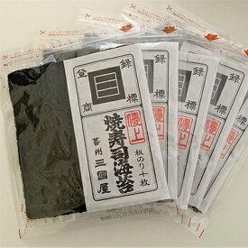 【ふるさと納税】【海苔の三國屋】焼寿司海苔 優上 焼のり50枚(10枚×5袋詰)【1100573】