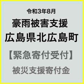 【ふるさと納税】【令和3年8月 豪雨被害支援寄附受付】広島県北広島町災害応援寄附金(返礼品はありません)