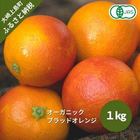 【ふるさと納税】大崎上島産〈3月発送〉有機JAS認証!オーガニックブラッドオレンジ 約1kg