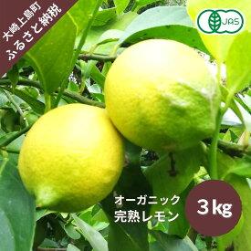 【ふるさと納税】大崎上島産〈12月~3月発送〉有機JAS認証!オーガニック完熟レモン約3kg