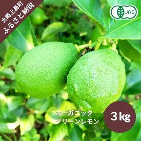 【ふるさと納税】大崎上島産〈10月~11月発送〉有機JAS認証!オーガニックグリーンレモン約3kg