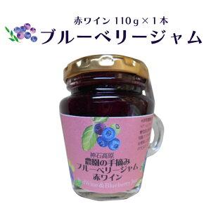 【ふるさと納税】ブルーベリー ジャム  有機ブドウの酸化防止剤不使用赤ワイン 110g×1本/送料無料