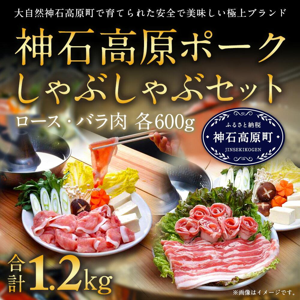 【ふるさと納税】[A-10]神石高原ポークしゃぶしゃぶセット 合計1.2kg 豚肉 ロース バラ 600g×2セット 送料無料