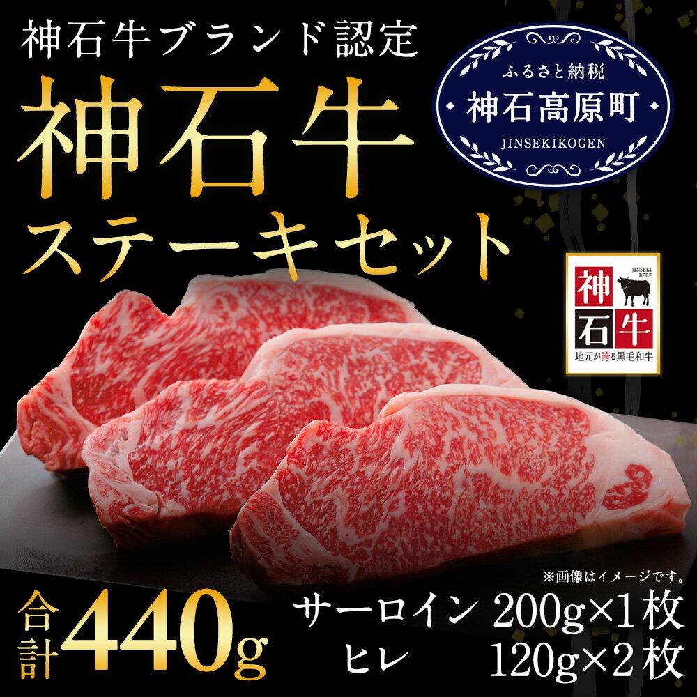 【ふるさと納税】[B-05]神石牛ステーキセット 合計440g 牛肉 サーロイン200g×1 ヒレ120g×2セット 真空パック 送料無料