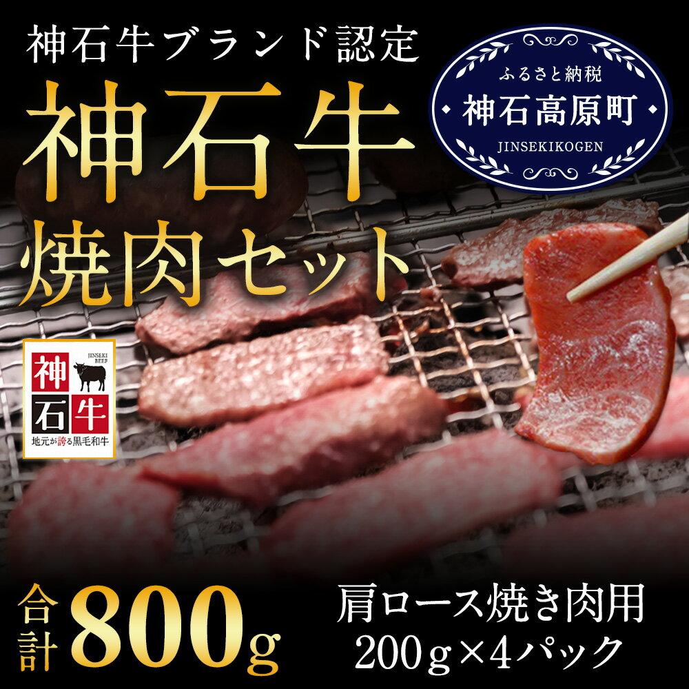【ふるさと納税】[C-03]神石牛焼肉セット 合計800g 牛肉 肩ロース焼肉用200g×4パック 真空パック 送料無料