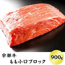 【ふるさと納税】J098【宇部牛】 もも小口ブロック 900g