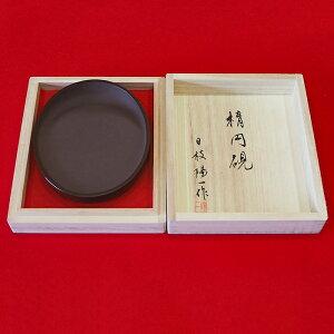 【ふるさと納税】赤間硯 楕円...