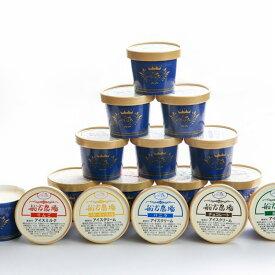 01D-046【ふるさと納税】船方農場のアイスクリームセット(16個入り)