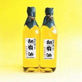 01D-084【ふるさと納税】山口ごま本舗 低温圧搾しぼり 特瓶 白ごま油セット