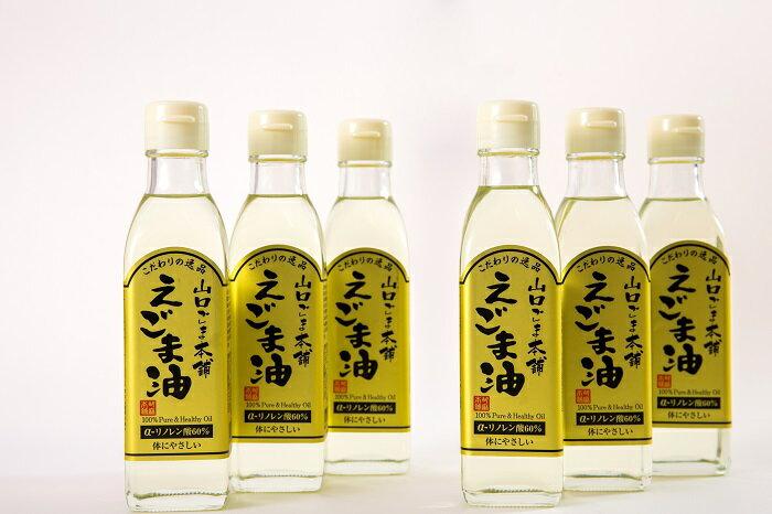 30C-015【ふるさと納税】山口ごま本舗 健康えごま油6本セット