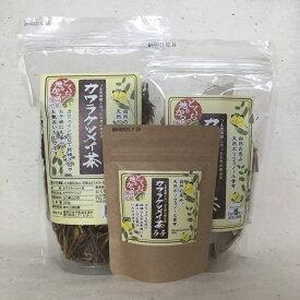 E-087【ふるさと納税】カワラケツメイ茶飲み比べセット
