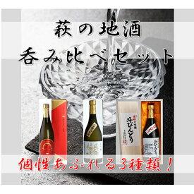 【ふるさと納税】【萩ガラス酒器で愉しもう!】萩の地酒3種呑み比べセット 【日本酒・お酒】