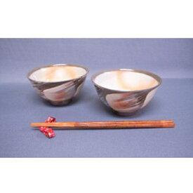 【ふるさと納税】萩焼 ペア刷毛目飯碗 【民芸品・工芸品・食器・茶碗】