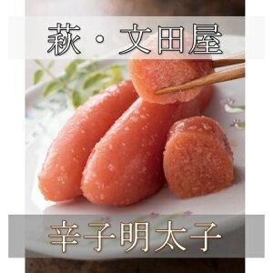 【ふるさと納税】文田屋 辛子明太子 【明太子・魚介類・魚貝類・フグ・ふぐ】