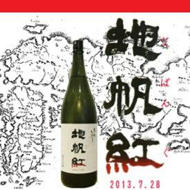 H1-74【ふるさと納税】日本酒 東洋美人「地帆紅(じぱんぐ)」