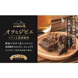 【ふるさと納税】オツなジビエ 鹿肉甘辛醤油煮(1179)