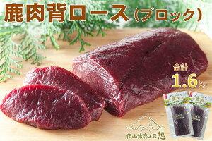 【ふるさと納税】ジビエ 「鹿肉背ロースブロック 1.6kg」 精肉 (600g〜800g×2パック程度) ヘルシー(1246)
