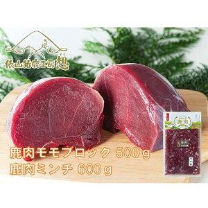 【ふるさと納税】鹿肉ミンチ・鹿モモ肉セット(1183)