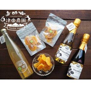 【ふるさと納税】梨の雫セット&限定スパークリングワイン(梨・ブラックベリー)(1321)
