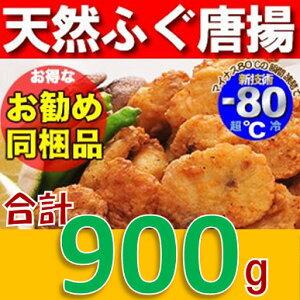 【ふるさと納税】天然ふぐ唐揚げ 大容量900g(冷凍)(1245)