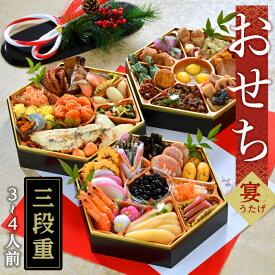 【ふるさと納税】おせち料理3段重 宴【配達不可地域有】