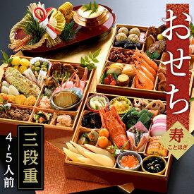 【ふるさと納税】おせち料理3段重 寿【配達不可地域有】