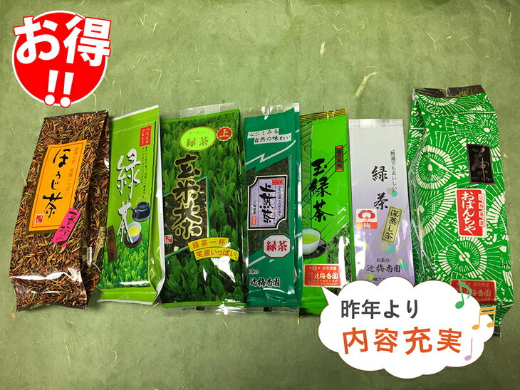 【ふるさと納税】日本茶わいわいセット(B-6)