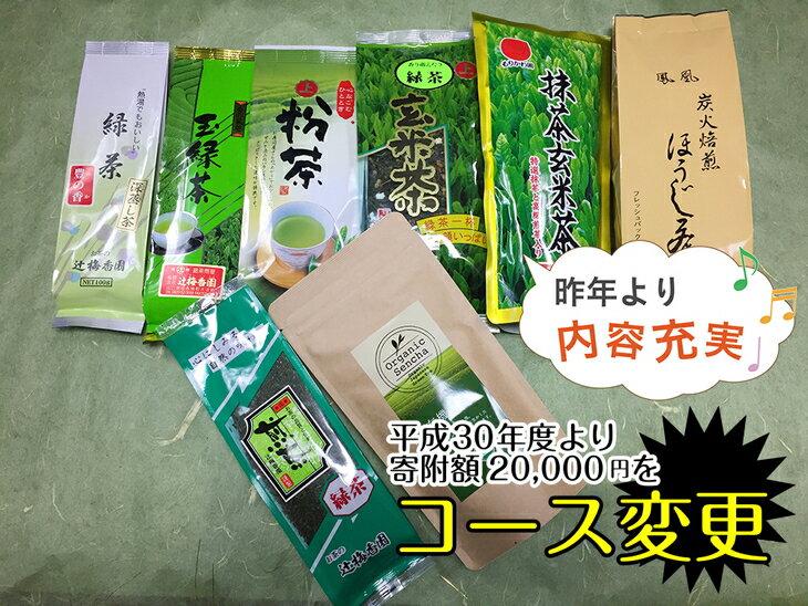 【ふるさと納税】日本茶「もっと!わいわい!!」セット(D-1)