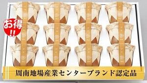 【ふるさと納税】I-4 瀬戸内産びわジュレ12個入3箱セット