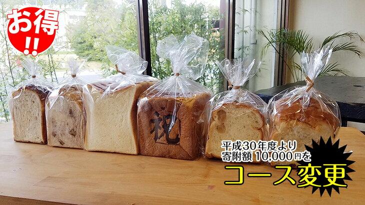 【ふるさと納税】朝食用食パンセット(A-13)