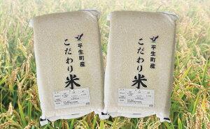 【ふるさと納税】a10-2 コシヒカリ 白米 10kg(5kg×2袋)令和2年産新米