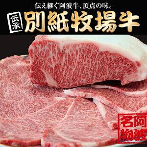 【ふるさと納税】特選阿波牛スライス・ステーキ詰め合わせ(特選ロース)計約3kg O001a