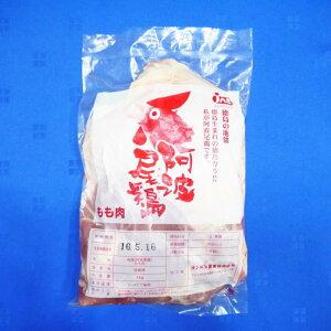 【ふるさと納税】A003a 地鶏の生産量日本一「阿波尾鶏」もも肉 1kg