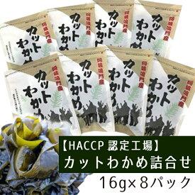 【ふるさと納税】A006a 【HACCP認定工場】カットわかめ詰合せ(16g×8pc)