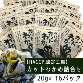 【ふるさと納税】Aa008a【HACCP認定工場】カットわかめ詰合せ(20g×16pc)