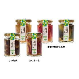 【ふるさと納税】A069a 【徳島カクテルピクルス】しいたけ・さつま芋・季節野菜の3点セット
