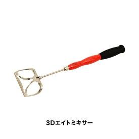 【ふるさと納税】Bb023a 【山元工房 プロ山元】 3DエイトミキサーSP