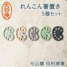 【ふるさと納税】大谷焼れんこん箸置き 5色セット BOX付き (田村商事)