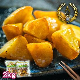【ふるさと納税】A-2 なると金時中華ポテト 2kg