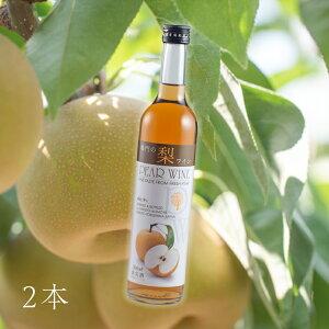 【ふるさと納税】鳴門の梨ワイン 2本