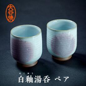 【ふるさと納税】大谷焼 白釉湯呑 ペア