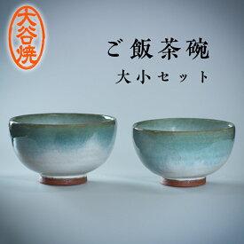 【ふるさと納税】大谷焼 ご飯茶碗(大小セット)