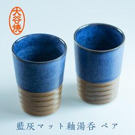 【ふるさと納税】大谷焼 藍灰マット釉湯呑 ペア
