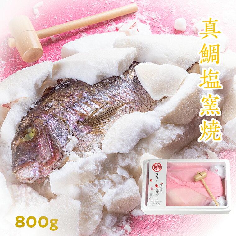 【ふるさと納税】D-2 鯛の塩釜焼 800g(木槌付き)