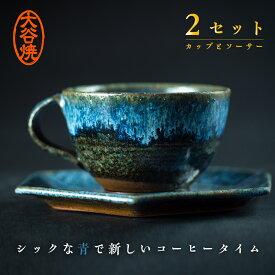 【ふるさと納税】D-19 大谷焼 コーヒーカップ ペア