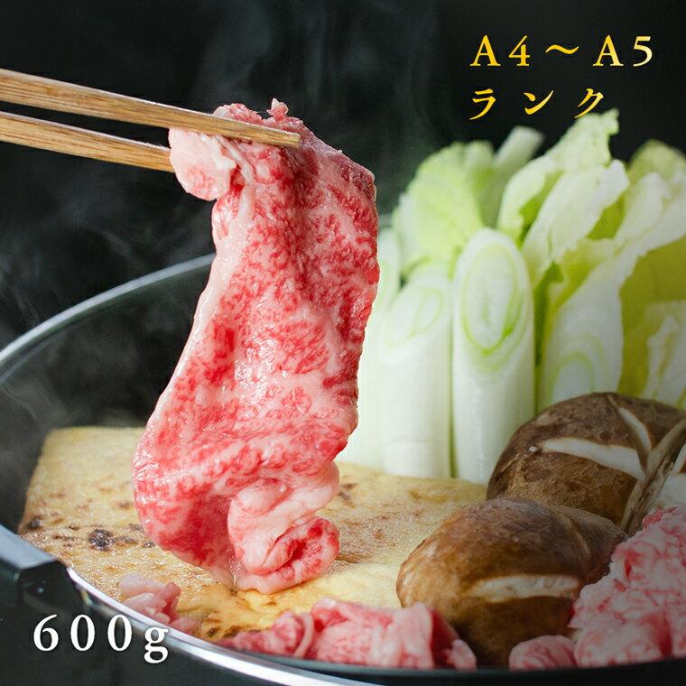 【ふるさと納税】E-3 すだち牛黒毛和牛(すき焼き用)600g