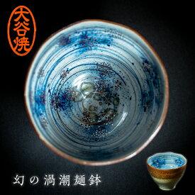 【ふるさと納税】大谷焼 幻の渦潮麺鉢