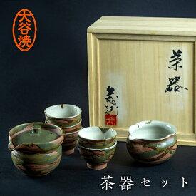 【ふるさと納税】大谷焼 茶器セット