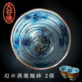 【ふるさと納税】大谷焼 幻の渦潮麺鉢 2個