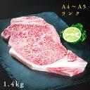 【ふるさと納税】すだち牛黒毛和牛(ステーキ用)1.4kg